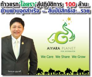 interview ดร.กัมปนา บุญราศรี