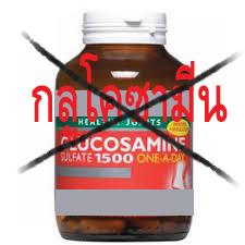 กลูโคซามีน