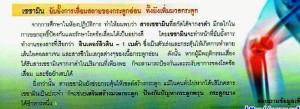 สนใจเซซามิน ติดต่อศูนย์จำหน่ายเอมมูร่า บ้านน้ำใจ 086 604 7044